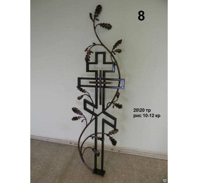 Крест кованый 8.